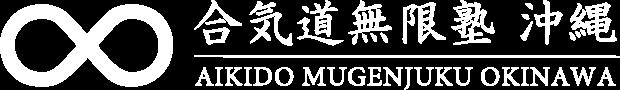 合気道無限塾 沖縄 Logo
